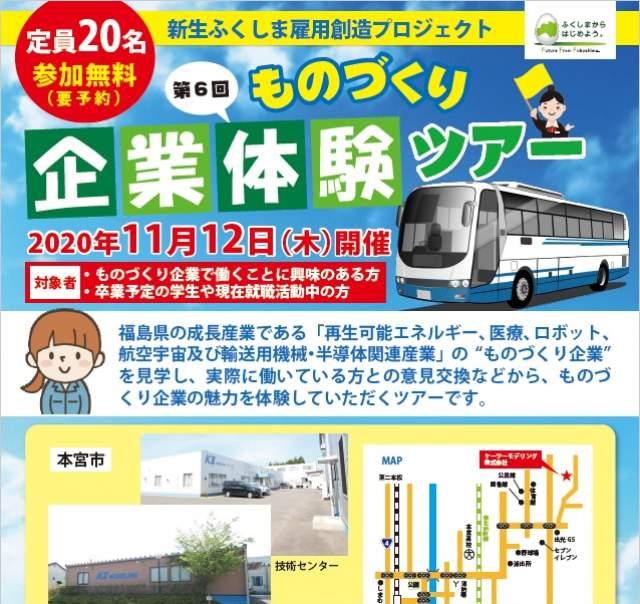 【21卒&一般】「ものづくり企業体験バスツアー」in本宮