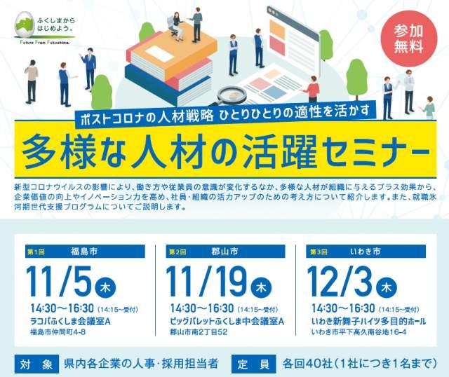 【参加企業募集中】「多様な人材の活躍セミナー」in福島