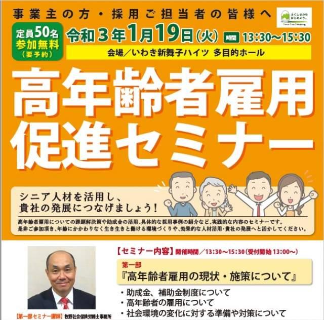 【企業】「高年齢者雇用促進セミナー」inいわき