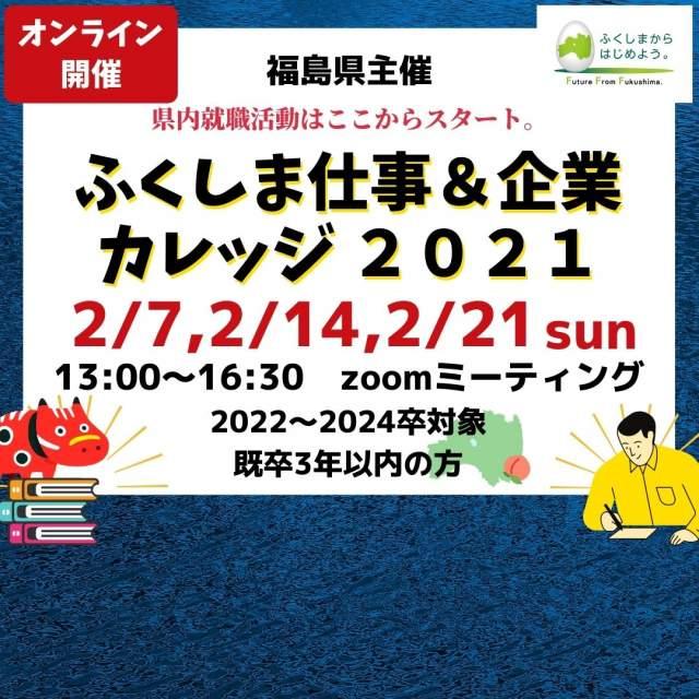 ふくしま仕事&企業カレッジ2021(基礎講座・内定者交流カフェ・オンライン)