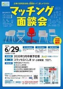 《20卒対象》マッチング面談会in福島を開催します!