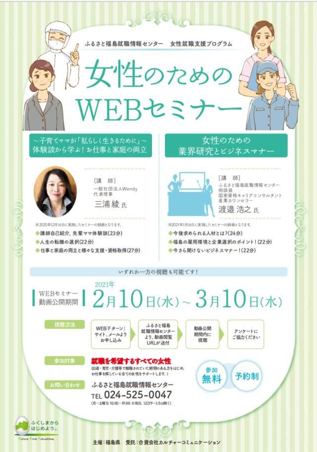 【女性】女性のためのWEBセミナー