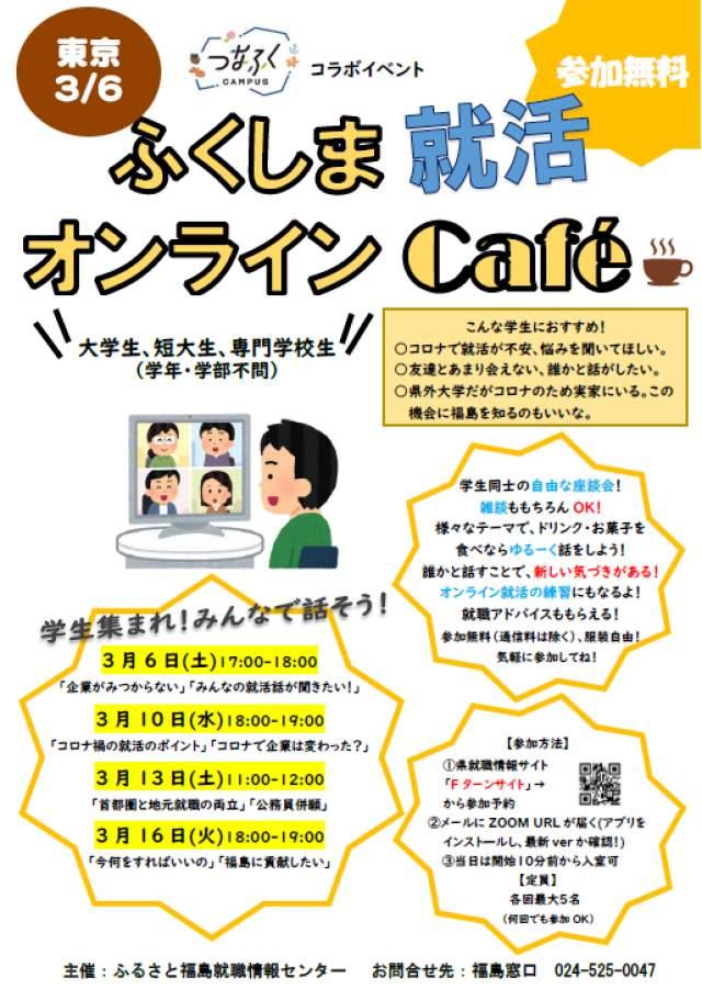 【学生】ふくしま就活オンラインcafé_東京窓口(3/6)