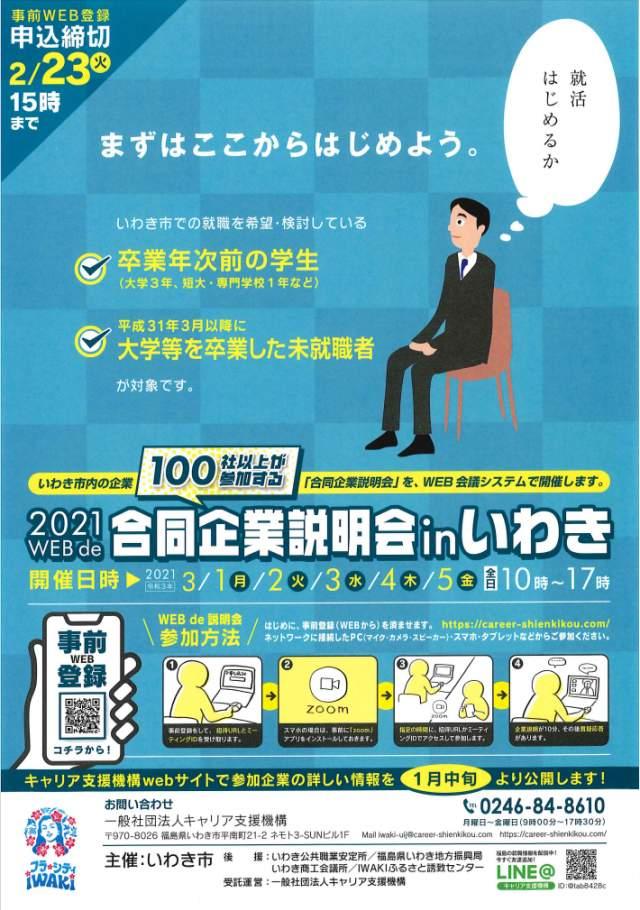 【学生】「2021 WEB de 合同企業説明会」inいわき