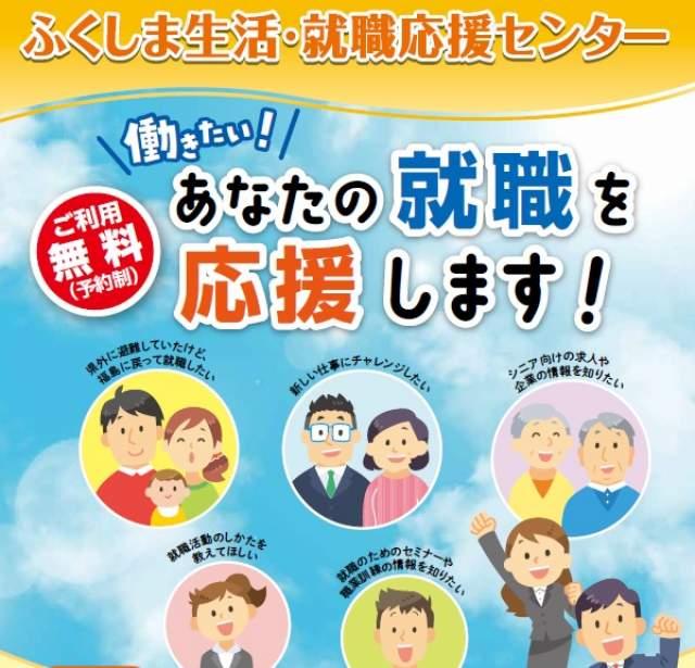 【学生】【一般】出張相談(須賀川6/23・郡山6/24)
