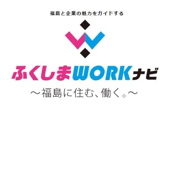 【情報】福島と企業の魅力をガイドする「ふくしまWORKナビ」