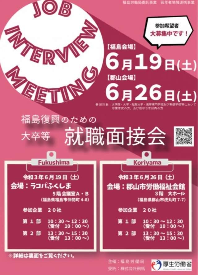 【学生】福島復興のための大卒等「就職面接会」について