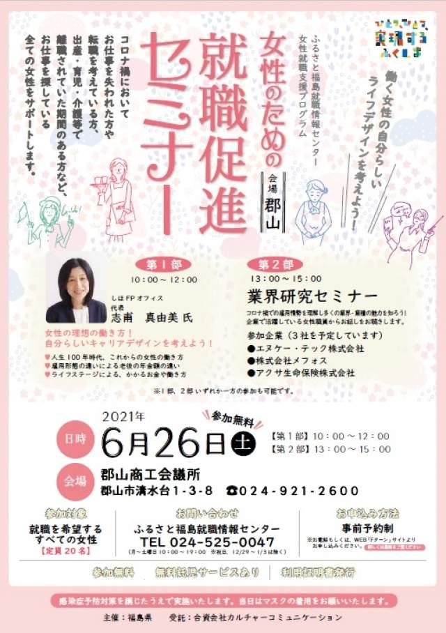 【女性】「女性のための就職促進セミナー」in郡山