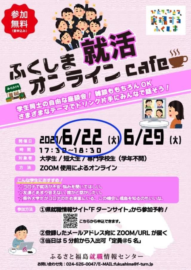 【学生】ふくしま就活オンラインcafé_福島窓口