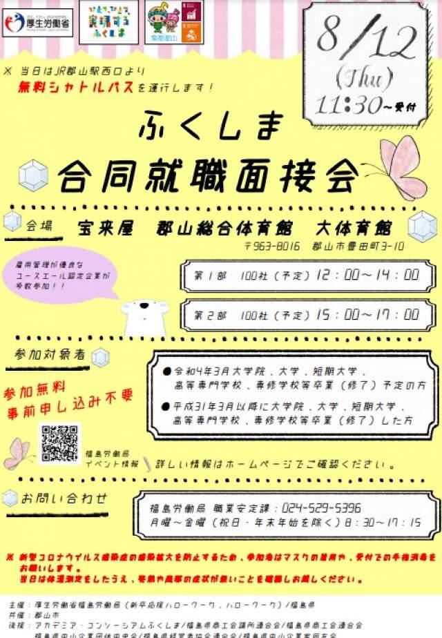 【学生】ふくしま合同就職面接会