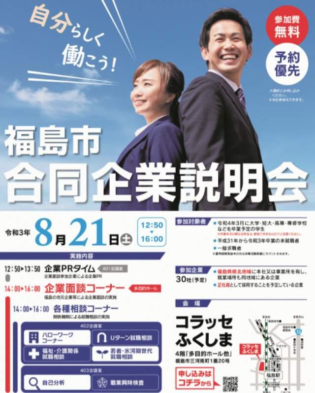 【学生】【一般】福島市合同企業説明会