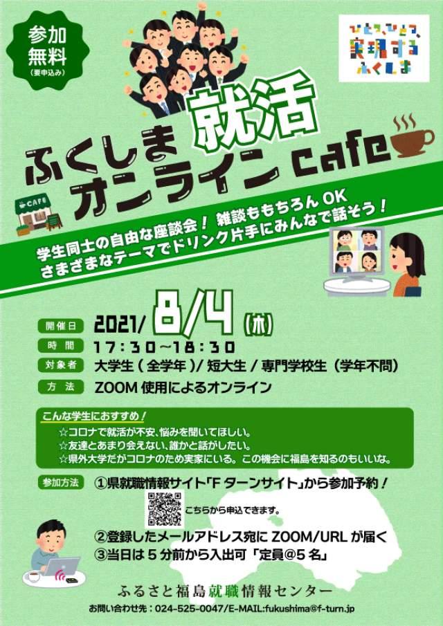 【学生】第3回!ふくしま就活オンラインcafé_福島窓口