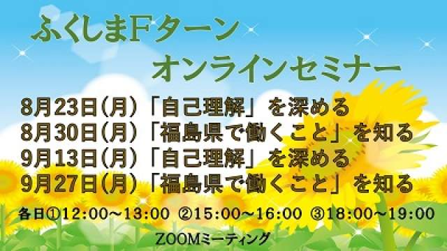 【学生】【一般】ふくしまFターンオンライン相談&セミナー 8月、9月