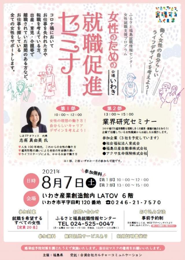 【女性】「女性のための就職促進セミナー」inいわき