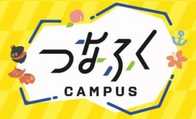 【学生】友だち登録をして、ふくしまのお得な情報をゲット!