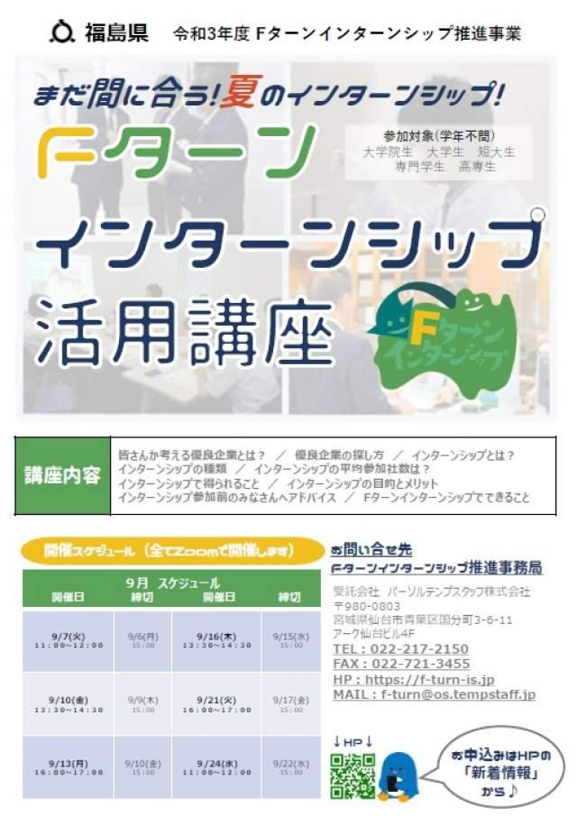 【学生】9月度インターンシップ活用講座のお知らせ