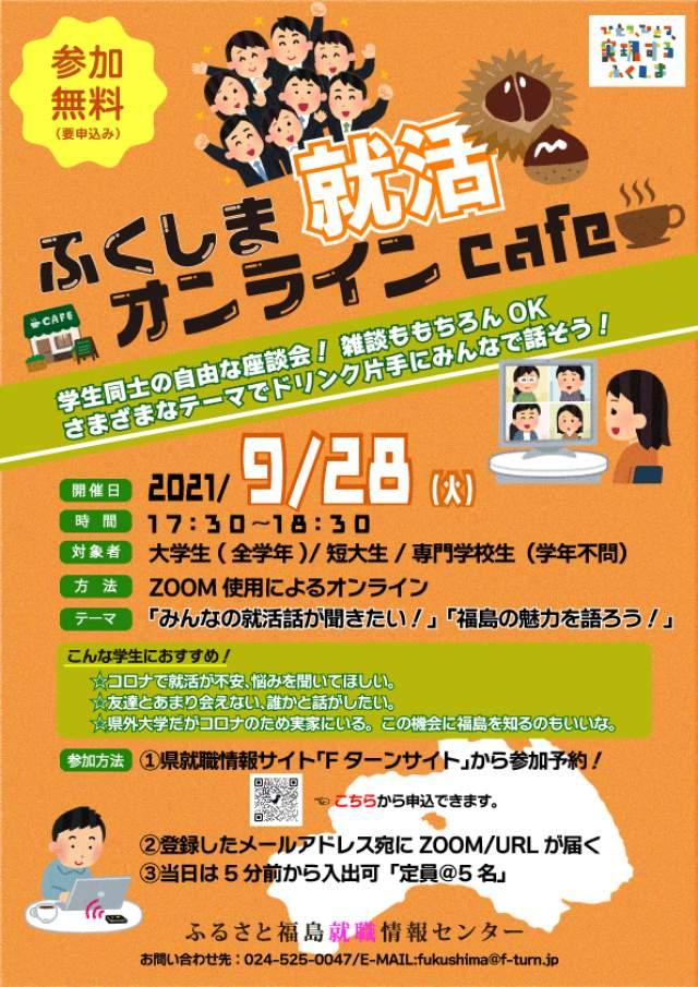 【学生】第4回!ふくしま就活オンラインcafé_福島窓口