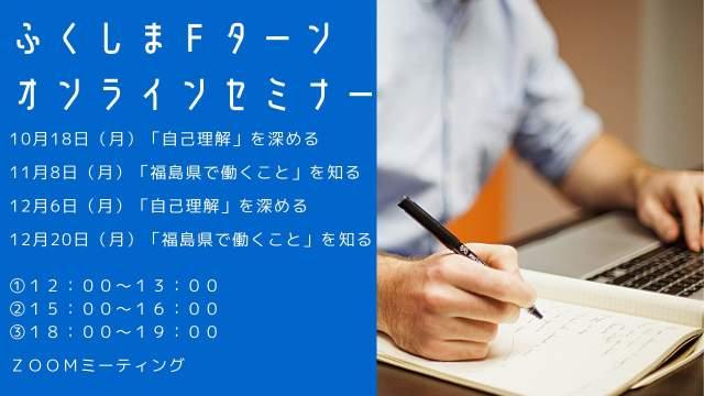 【学生】【一般】ふくしまFターンオンライン相談&セミナー10月~12月