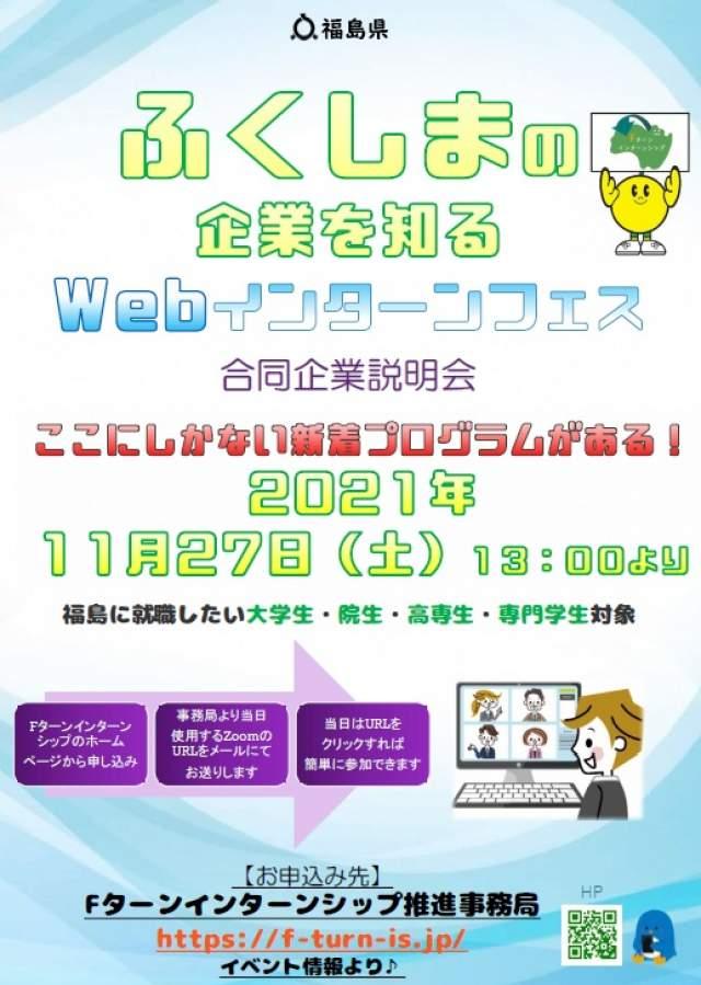 【学生】webインターンフェスのお知らせ