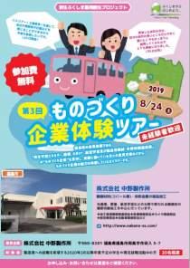 第3回ものづくり企業体験バスツアーin福島市