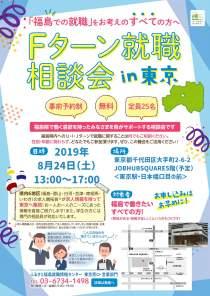 「Fターン相談会 in 東京」